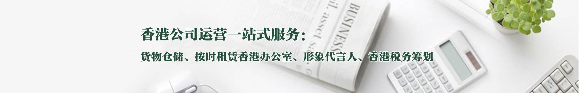 香港银行开户包过【20年成功